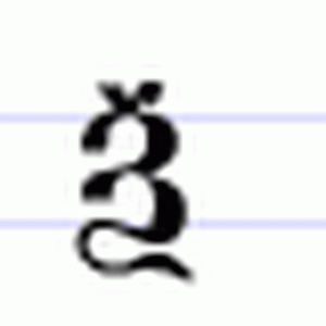 04.ДУХ - Early_Cyrillic_letter_Ksi.png